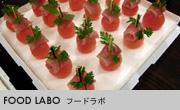 foodlabo.jpg